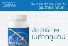 เบต้ากลูแคน แนะนำ ประโยชน์ beta glucan ดีที่สุด